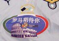 Ricamo e sponsor cinese sulla maglia della Lazio