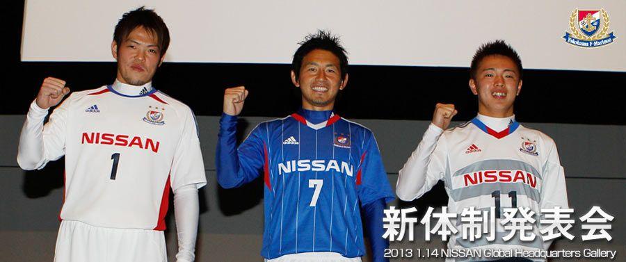 Le maglie dello Yokohama Marinos 2013 adidas