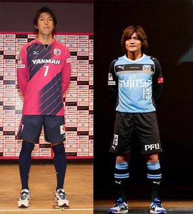 Kit Cerezo Osaka e Kawasaki Frontale