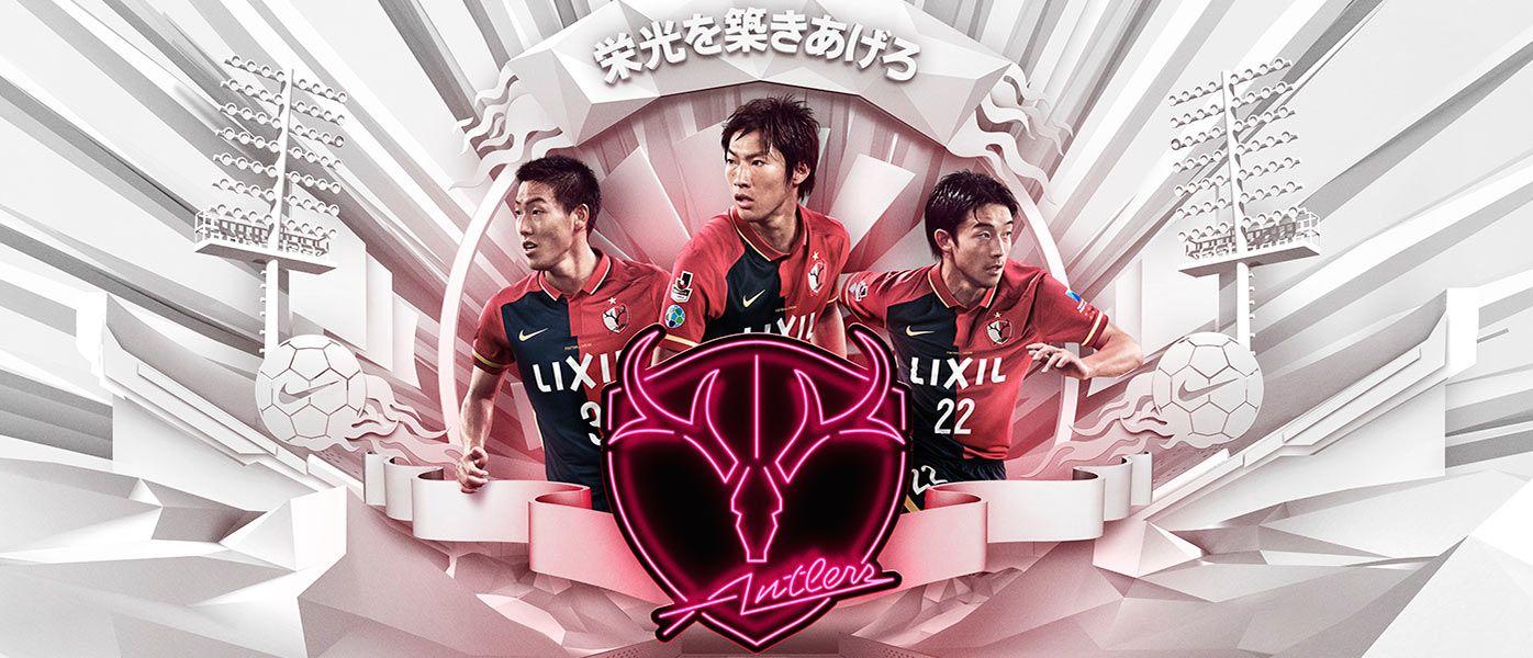 Kashima Antlers kit 2016